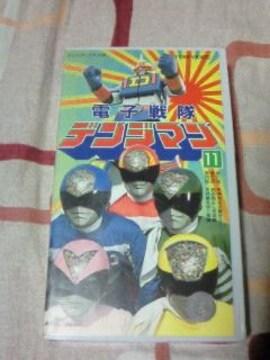 ビデオ 電子戦隊デンジマン 第11巻