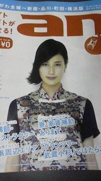 橋本愛、求人情報紙an2014年9月8日神奈川版