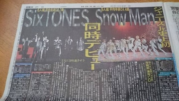 「SnowMan」「SixTONES」2019.8.9 日刊スポーツ 1枚