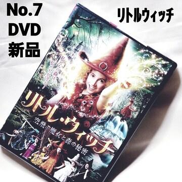 No.7【リトルウイッチ】【DVD 新品 ゆうパケット送料 ¥180】