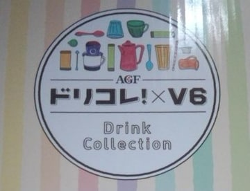 〓V6 AGF アレコレ!ドリコレ!マグカップ★岡田准一★カミセン★景品★黄色