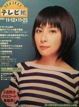 奥菜恵【YOMIURIテレビ館】2005年348号