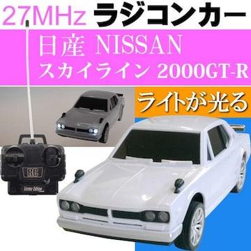 日産 NISSAN スカイライン 2000 GT-R 白 ラジコンカー Ah050