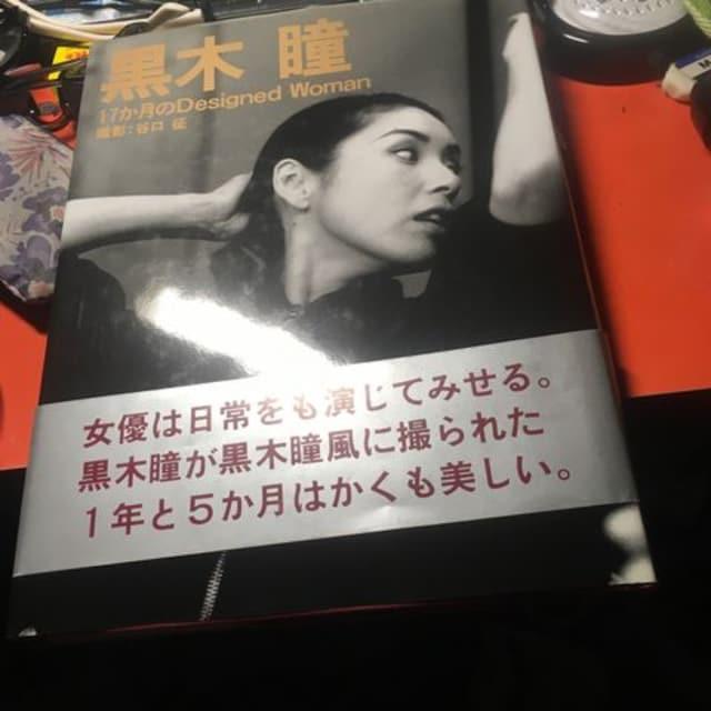 黒木瞳 写真集 17か月のDesigned Woman  < タレントグッズの
