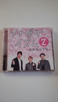 ソナーポケットアルバムソナポケイズム(2)あなたのうた 送料無料