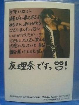 ゲキハロ5開催記念キャンペーン特典写真L判1枚2008.11熊井友理奈