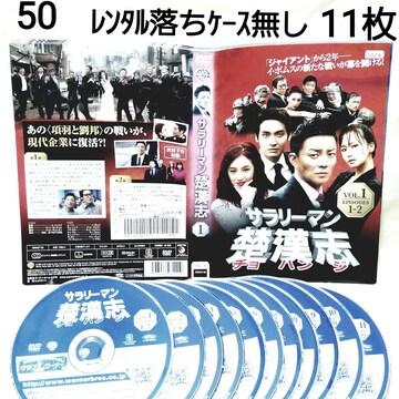 No.50【サラリーマン】11枚【ゆうパケット送料 ¥180】