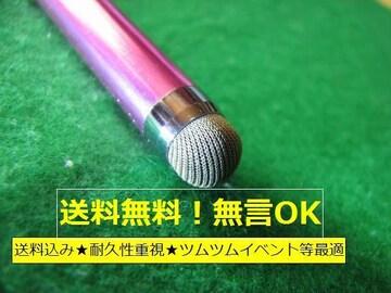 ツムツム最適★送料無料★スマホタッチペン★メタピンク★新品