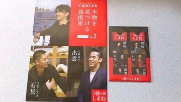 激安3代目JSB、ポストカード、AKIRA、小林直己、青柳翔(未開封、非売品)