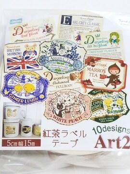 デザインクラフトテープ★カレチャペック紅茶店Art2★アンティーククラシック