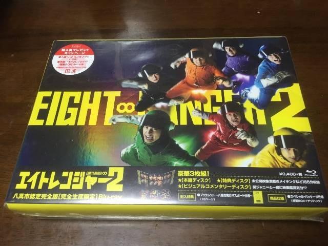 関ジャニ∞「エイトレンジャー2」Blu-ray初回限定盤!新品未開封  < タレントグッズの