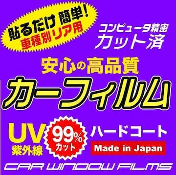 ニッサン マーチ BOX #K11 カット済みカーフィルム