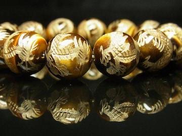 高級パワーストーン 金彫皇帝龍タイガーアイ数珠ブレスレット 14ミリ