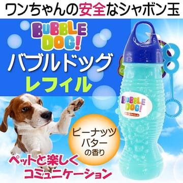 ドッグバブル レフィル 犬用シャボン玉 0BD100 Fa5006