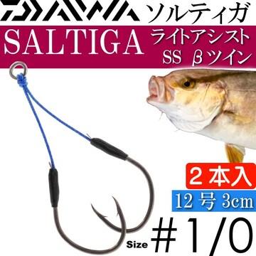 ソルティガライトアシストSS β(ベータ) 3cmツイン #1/0 Ks501