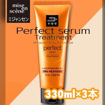 miseen sceneパーフェクト セラム トリートメント 330ml×3本