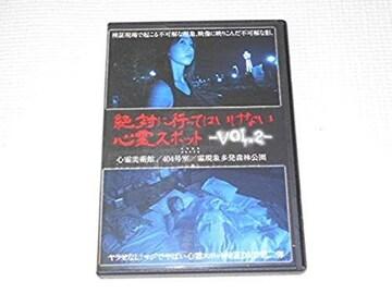 DVD★絶対に行ってはいけない心霊スポット VOL.2
