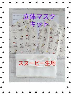 スヌーピー生地 立体マスク制作キット 型紙レシピ付 2枚分
