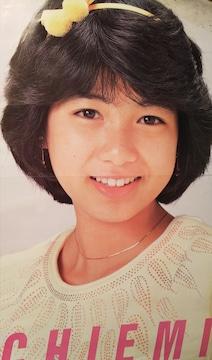 堀ちえみ【近代映画1983年3月号付録ポスター】