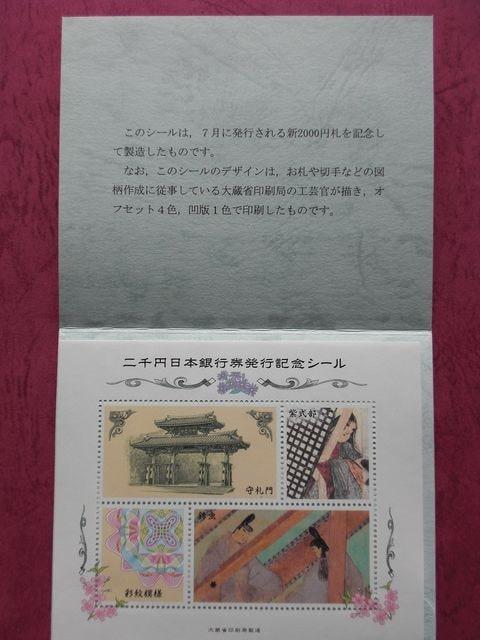 ☆『二千円日本銀行券』発行記念シール小型シート☆  < ホビーの