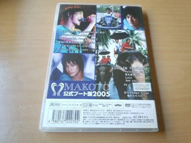 越中睦士DVD「公式ブート盤DVD」(リュシフェルΛucifer MAKOTO < タレントグッズの