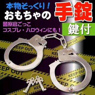 手錠 ハンドカフ おもちゃ 警察官 逮捕ごっこ遊び ms199
