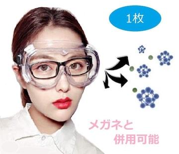 1個 保護ゴーグル 保護メガネ