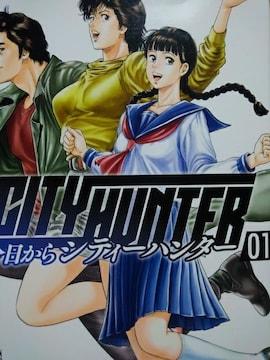 コミック 今日からシティハンター1〜5巻セット 錦ソクラ著