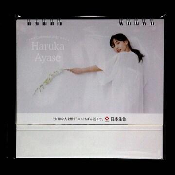 ☆綾瀬はるか卓上カレンダー2021
