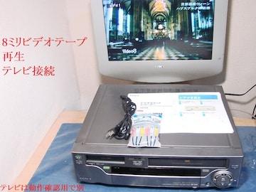 VHS+8ミリビデオデッキWV-BS2送料無料369