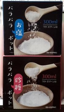 未使用パラパラお塩、砂糖ポット2個セット!