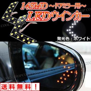 矢印型LEDウインカー ホワイト 14SMD ドアミラー用 左右セット