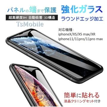 iPhone11 11 Pro11 Pro Max x xs xrフィルム