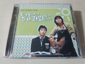 韓国映画サントラCD「同い年の家庭教師」クォン・サンウ★