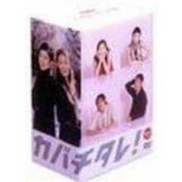 ■DVD『カバチタレ BOX』山下智久(ジャニーズ)常盤貴子 篠原涼子