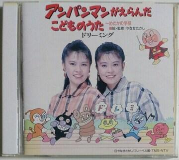 (CD)ドリーミング☆アンパンマンがえらんだこどものうた-めだかの学校★