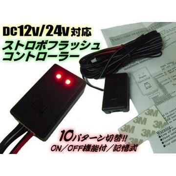 送料無料 10パターン切替 LEDストロボ点滅コントローラー イルミ