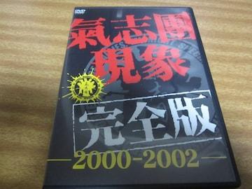 【中古DVD】 氣志團現象完全版2000-2002