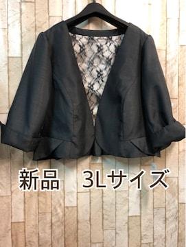 新品☆3L張りのあるボレロジャケット黒パーティワンピに♪j768