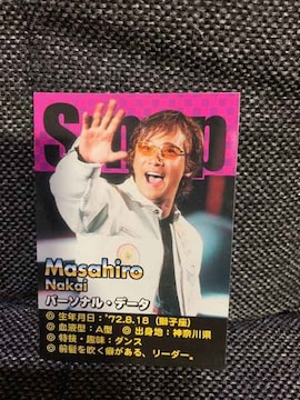 【SMAP】【中居正広】激レア/カード