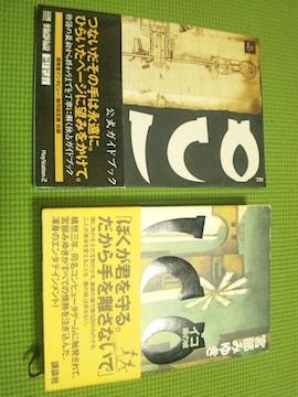 ¶ICO[イコX宮部みゆき]★公式ガイドブック+小説「霧の城」/送料\90〜