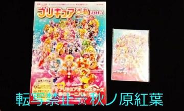 映画プリキュアオールスターズ春のカーニバル★プリキュアぴあ2015年 特典〒カード付