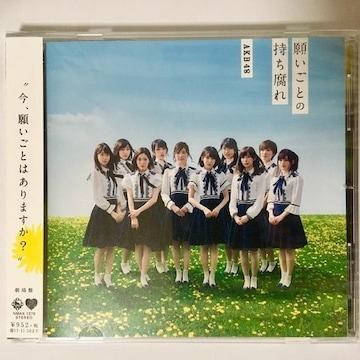 AKB48 願いごとの持ち腐れ 劇場盤