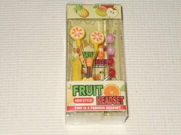 FRUIT HEADSET イヤホン オレンジ