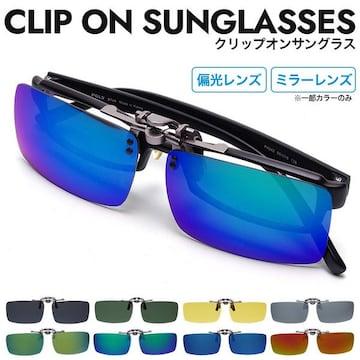 �溺 NEW 眼鏡にクリップで挟むだけ クリップオンサングラス BK