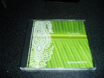 CD「池田千夏/NEPENTHE~ネペンシ-妙薬」ピアノ