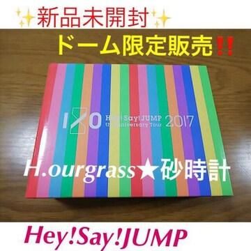 新品未開封☆Hey!Say!JUMP I/O Anniversary ドーム限定★砂時計