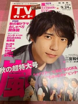 ★1冊/TVガイド 2010.9.18〜 関東版