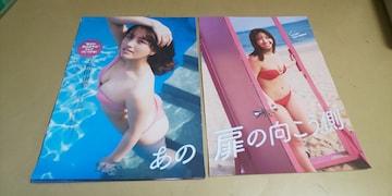 ★大和田南耶★グラビア雑誌・切抜き・8P・同梱可。