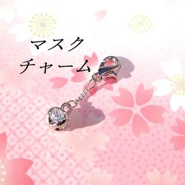 送料無料☆4面CZマスクチャーム 小粒ver.